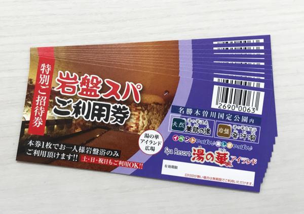 湯の華アイランド 岩盤スパ ご利用券 10枚セット 岐阜県可児市買取致しました。