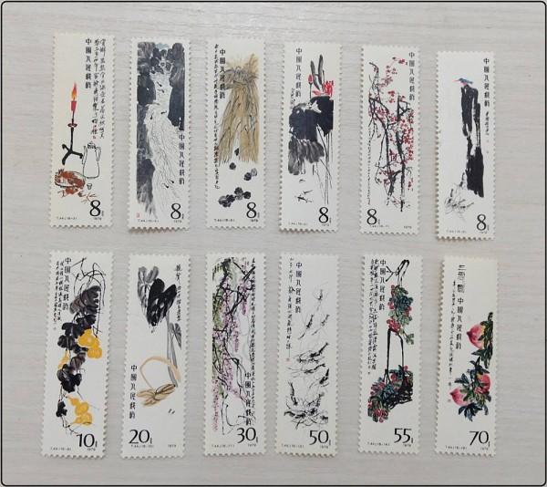 中国切手 斉白石作品選 1979 T44 T.44. バラ 12種類まとめて 中華人民共和国 ※未使用買取致しました。