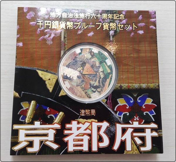 地方自治法施行六十周年記念 千円銀貨幣プルーフ貨幣セット 平成20年 京都府 造幣局 記念硬貨 1000円 ※未使用買取致しました。