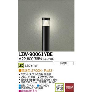 屋外灯 ポールライト LED 電気工事必要 LZW-90061YBE LEDローポール 大光電機 新品未開封 買取致しました。