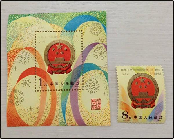 中国切手 中華人民共和国成立30周年 1949 1979 J.45 小型シート J.45(1-1) バラ 2枚まとめて ※未使用 買取致しました。