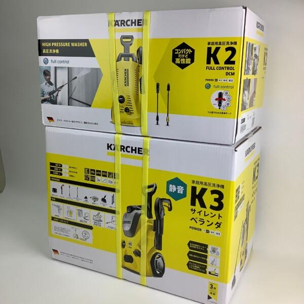KARCHER ケルヒャー 未使用品 家庭用高圧洗浄機 K3家庭用高圧洗浄機 K2 買取致しました。