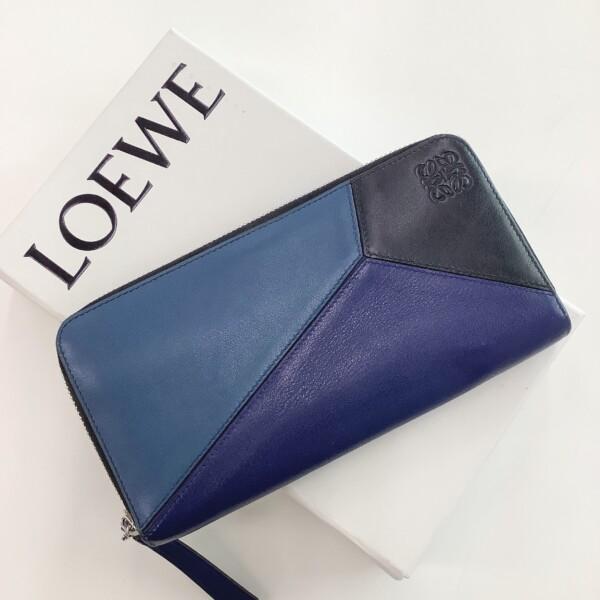 LOEWE ロエベ ジップアラウンドウォレット パズル 長財布 買取致しました。