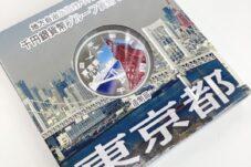 地方自治法施行六十周年記念 千円銀貨幣プルーフ貨幣セット 東京都 造幣局買取致しました。
